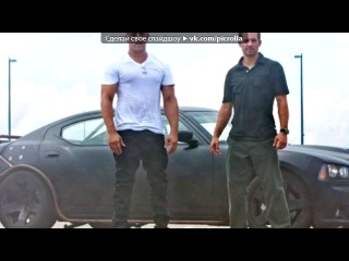 «Я и Мои Друзья=)» под музыку Форсаж 6 - Саундтрек (титры начало).. 2 Chainz ft. Wiz Khalifa - We Own It. Picrolla